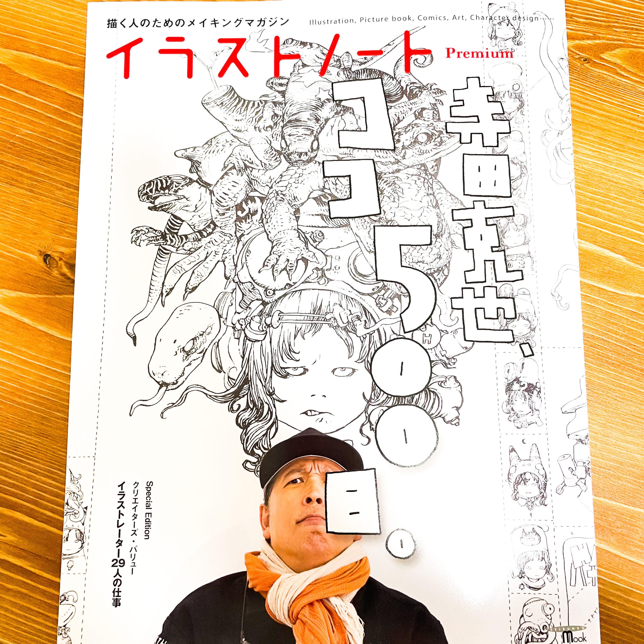 掲載情報|誠文堂新光社「イラストノート Premium」