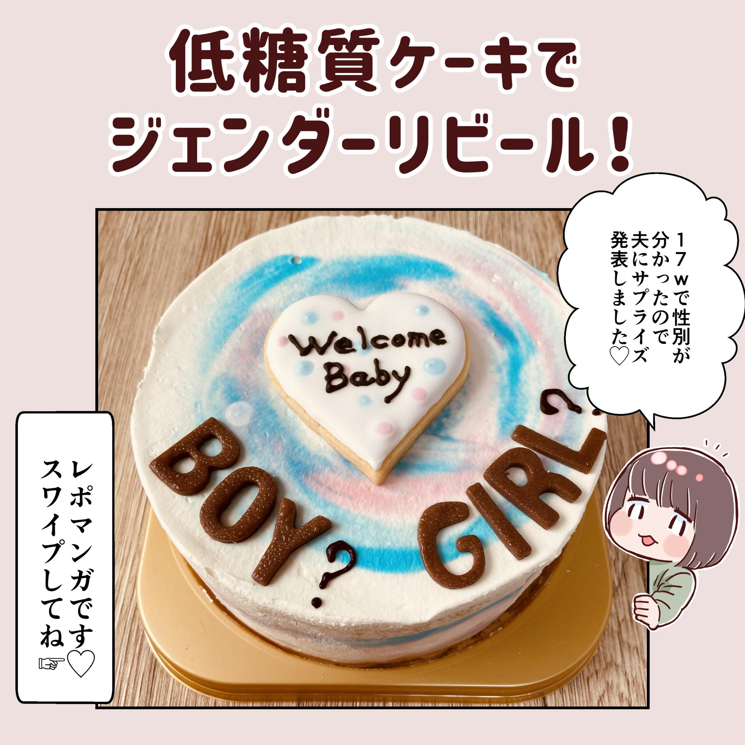 低糖質ケーキでジェンダーリビールレポ